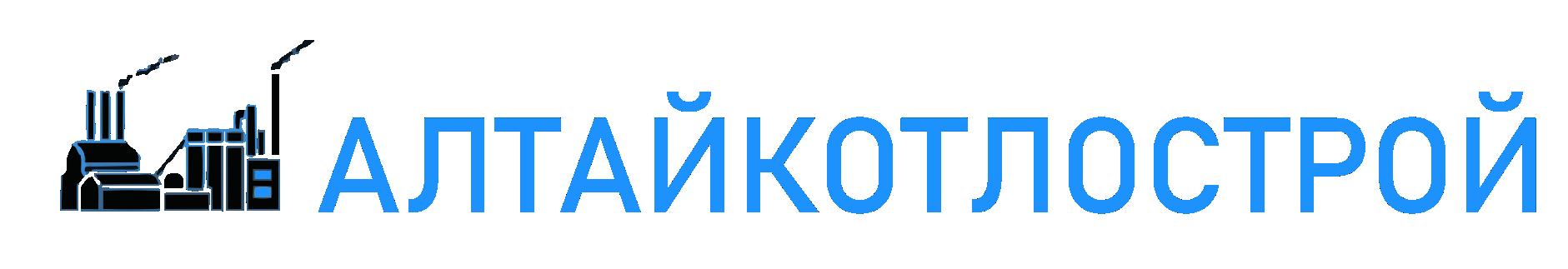 АлтайКотлоСтрой